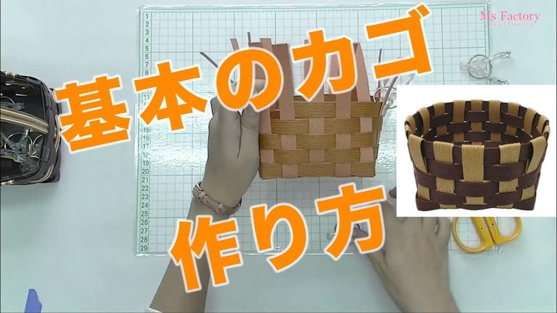 まずはこれ! 基本のカゴの編み方。クラフトバンド 紙紐手芸 12398