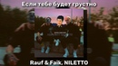 ♂ Rauf Faik, NILETTO - Если тебе будет грустно ♂ (right version) Gachi Remix