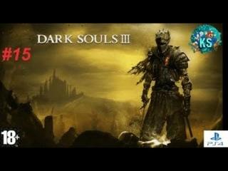 Dark Sols 3 Лютый Геймплей №15 (САМЫЙ ПАДЛА!!! БОСС В ИГРЕ)-Повелитель шторма и Безымянный король