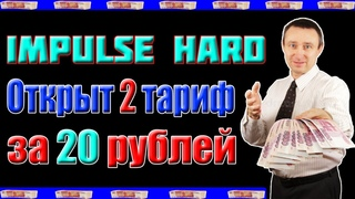 Хайп проект Impulse Hard.Открылся второй тарифный план за 20 рублей.