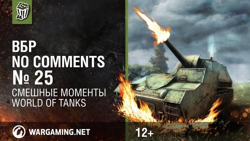 Смешные моменты World of Tanks ВБР No Comments 25 WOT