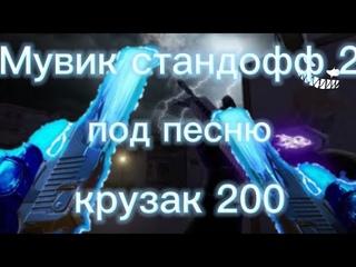 Мувик стандофф 2-песня крузак 200 спасибо большое за 50 подписчиков и 2000 просмотров
