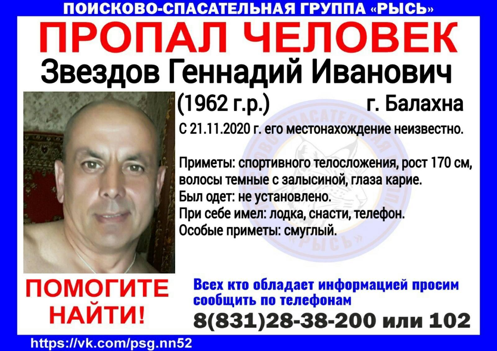 Звездов Геннадий Иванович