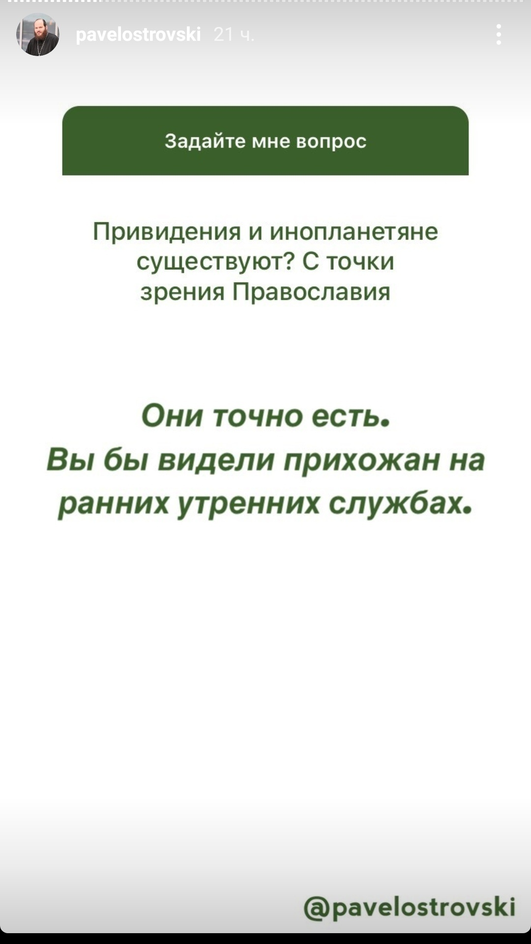 Юмор от православного священника