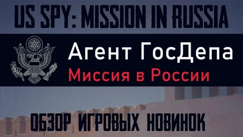 Агент ГосДепа: Миссия в России ► ОБЗОР ИГРОВЫХ НОВИНОК