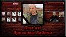 БЕЛЕЦКИЙ LIVE Памяти Ярослава Бабича 1900 воскресенье 25 июля Новости недели