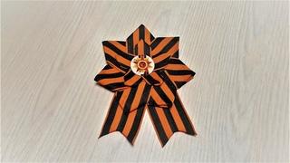 Георгиевская лента канзаши / Брошь на 9 мая канзаши ко Дню Победы своими руками!