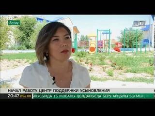 В Актау открылся Центр поддержки усыновления