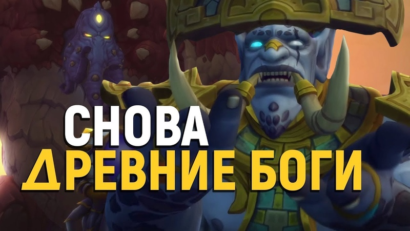 World Of Warcraft Battle For Azeroth Древние Боги в Битве за Азерот 18 08 2018
