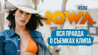 """IOWA Vlog: Съемки клипа """"Потанцуй со мной"""" - как Катя стала плохой девочкой и причём здесь хореограф"""
