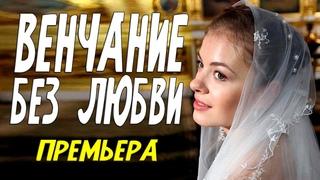 ВЕНЧАНИЕ БЕЗ ЛЮБВИ Фильм