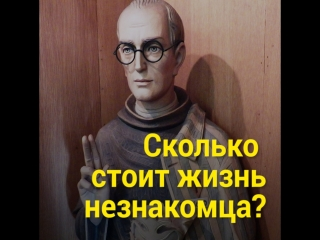 Самый смелый монах xx века