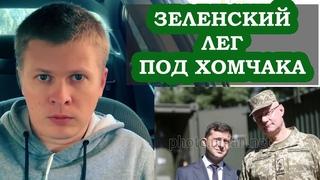 """Зеленский: """"Беня приказал мне защищать Хомчака!"""""""