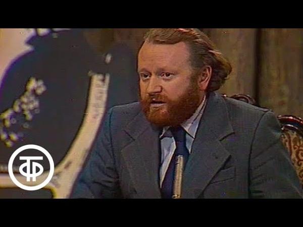 Вокруг смеха. Выпуск № 06 | Юмористическая передача Вокруг смеха (1980)