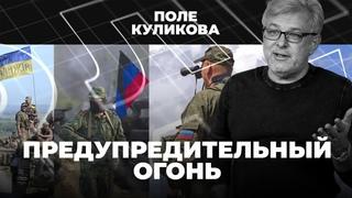 ⚡️Эскалация конфликта на Донбассе | Украина идёт ва-банк? | Санкционное бессилие | Поле Куликова
