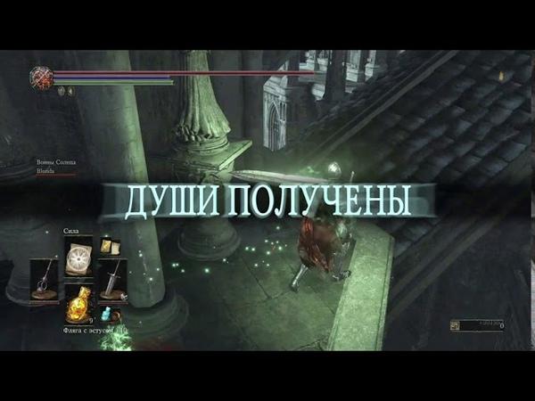 Dark Souls 3 -Идем к Олдрику PVP FUN DS3