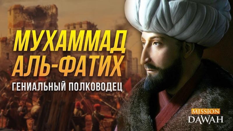 Гениальный полководец – Мухаммад аль-Фатих (Мехмед Завоеватель)