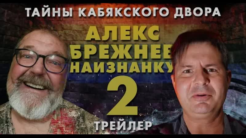 Алекс Брежнев наизнанку 2 Америка наизнанку