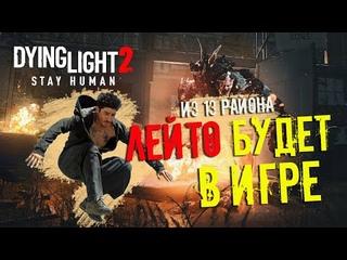 Dying Light 2 - МОНСТРЫ и ПАРКУР от ЛЕЙТО из 13 РАЙОНА