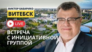 Виктор Бабарико. Встреча с инициативной группой | Витебск live