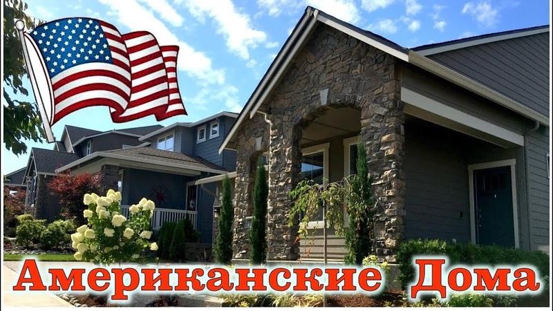 Как выглядит типичный американский дом Дома в Америке Новостройки VLOG