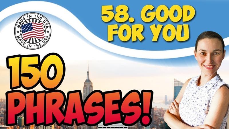 58 Good for you 💬 150 английских фраз и идиом OK English