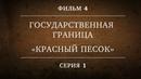 ГОСУДАРСТВЕННАЯ ГРАНИЦА ФИЛЬМ 4 «КРАСНЫЙ ПЕСОК» 1 СЕРИЯ
