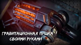 Как сделать Гравитационную пушку из Half Life 2 / Alyx своими руками Грави пушка diy craft самоделки