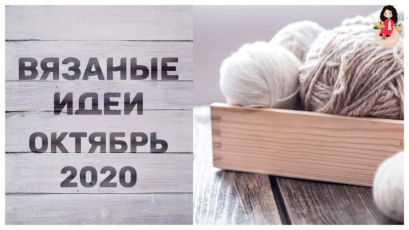 Новые вязальные процессы октября 2020 Болталка вязание