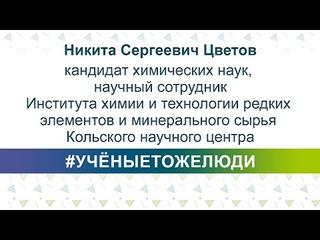 #УЧЁНЫЕТОЖЕЛЮДИ - Никита Сергеевич Цветов