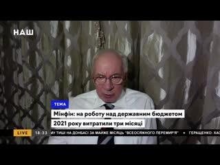 Азаров рассказал, кого бы он немедленно отправил в отставку