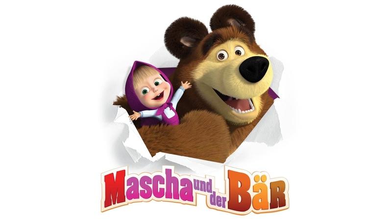 Mascha und der Bär Offizieller