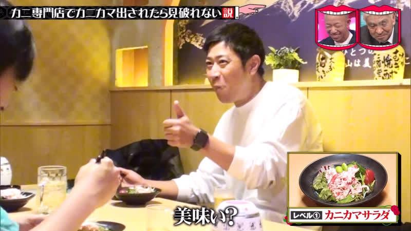 огату кормят крабовыми палочками в ресторане в котором подают настоящих крабов и ему норм