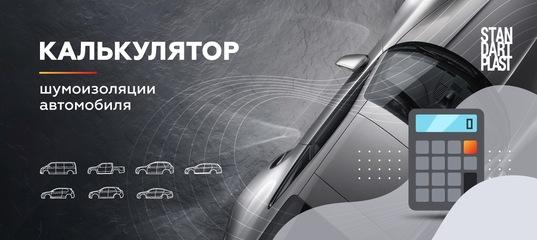 Расчёт материалов StP для шумоизоляции автомобиля