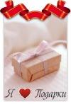 Я ♥♥♥ ПОДАРКИ!!! (идеи подарков, сувениры, подар