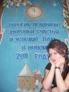 Фотоальбом Марии Мосиной