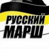 Русский марш 2012. Вологодская область