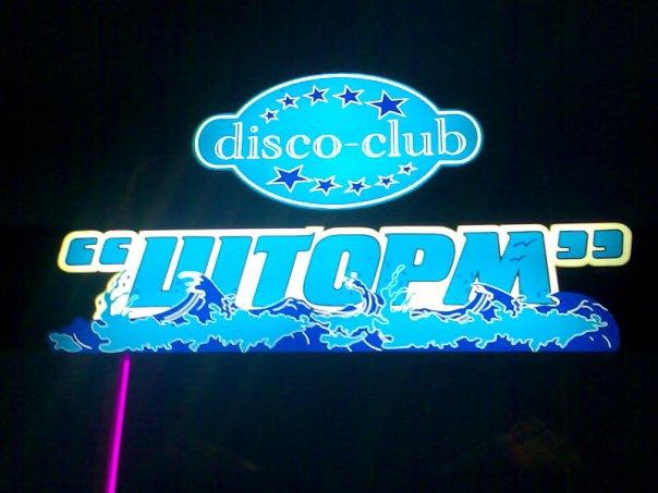 Скадовск ночной клуб ад в москве клуб