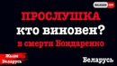 ПРОСЛУШКА по делу Бондаренко | пауки в банке | Беларусь