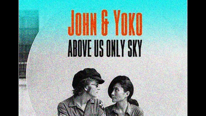 Джон и Йоко Выше нас только небо