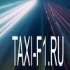 ЛУЧШИЕ ТАКСИ ТВОЕГО ГОРОДА (Taxi-F1.ru)
