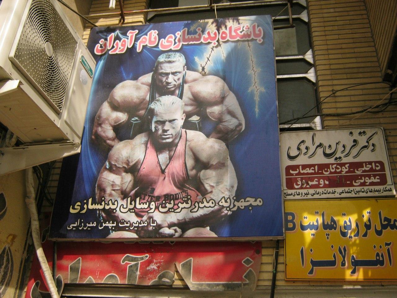 бодибилдеры в Иране