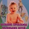 Врожденный вывих бедра у детей