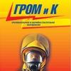 """""""ГРОМ и К"""" противопожарное оборудование"""