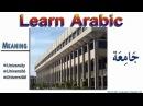 Institutions Einrichtungen In arabic