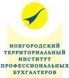 НовТИПБ (Ассоциация бухгалтеров)