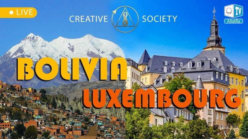 What unites Bolivia and Luxembourg Creative Society Allatraunites