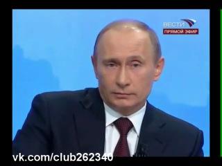 В.В Путин - Универсальный ответ на экзамене)))