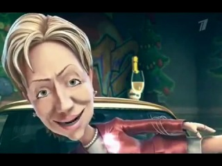 Мульт Личности в рамках Оливье-шоу-2012. Барак Обама и Хилари Клинтон  Бокал