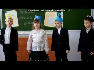 «Прощай букварь» под музыку Непоседы - Мой добрый учитель. Picrolla